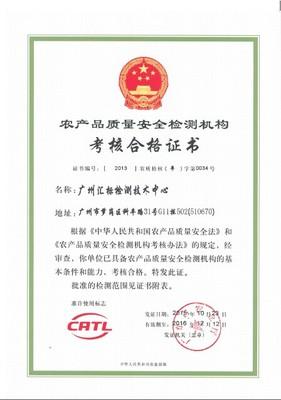 CATL证书